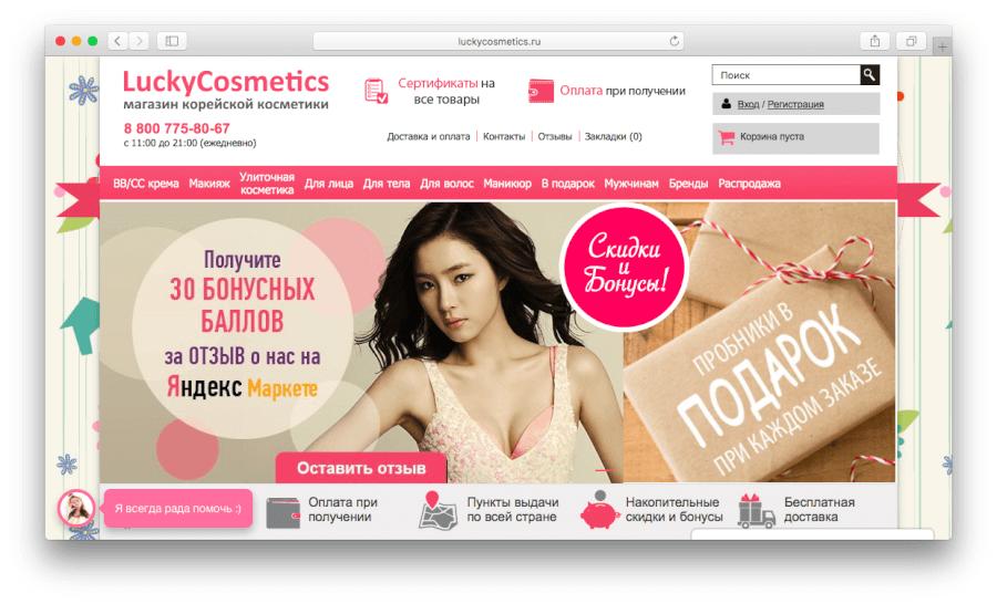 Интернет-магазин LuckyCosmetics