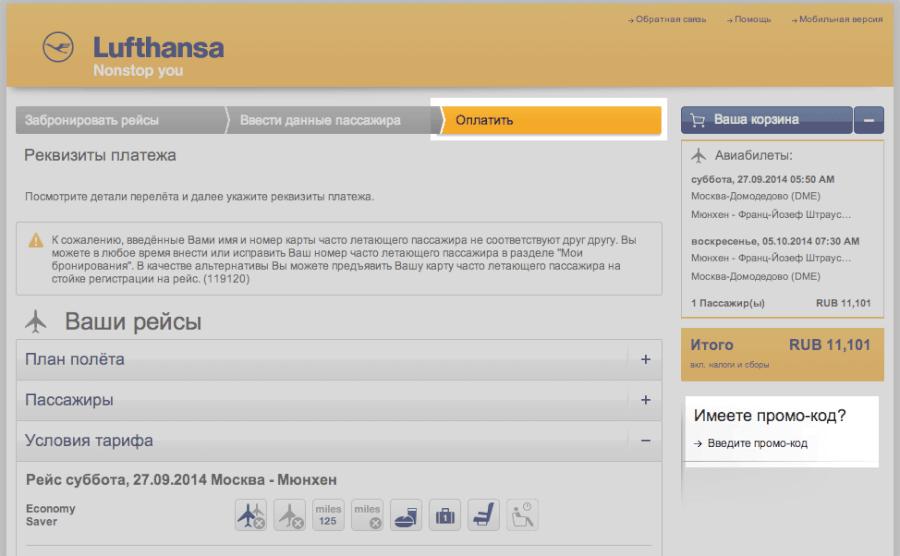 Где вводить промокод Lufthansa