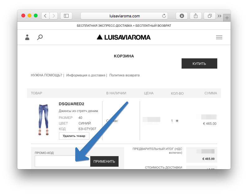 Как воспользоваться промокодом Luisaviaroma