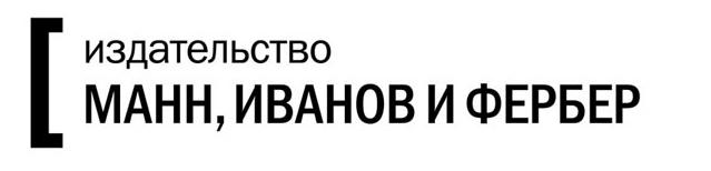 Издательство МИФ логотип