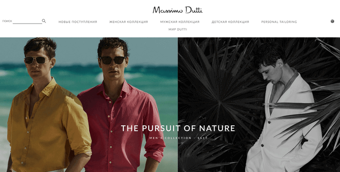 Massimo Dutti — главная страница