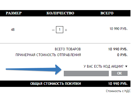 Код акции в Массимо Дутти