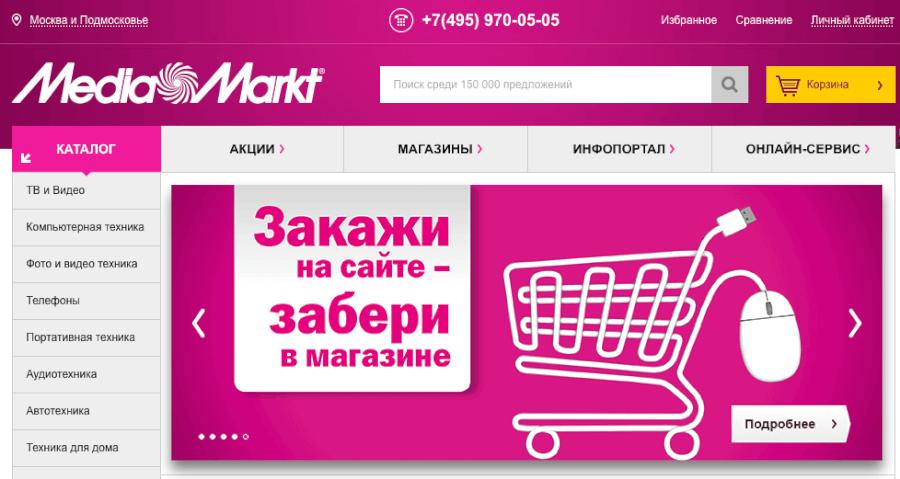 Интернет-магазин Медиа Маркт