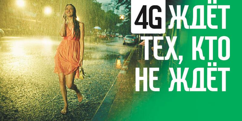 Рекламный баннер «Мегафон»