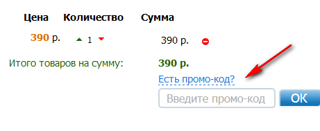 Применение промокода в интернет-магазине «Мелеон»