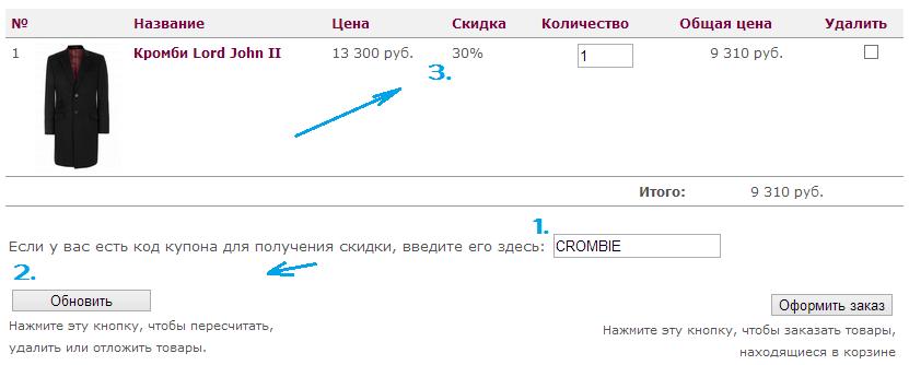 Как активировать код купона Merc