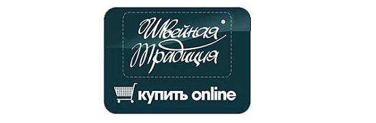 Швейная традиция логотип