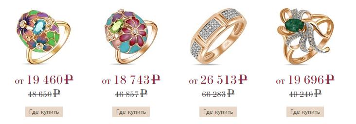 Кольца на Miuz.ru