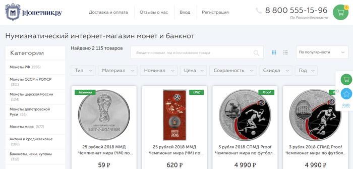 Монетник — главная страница