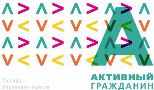 Активный Гражданин логотип
