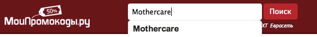 Поиск промокода для Mothercare