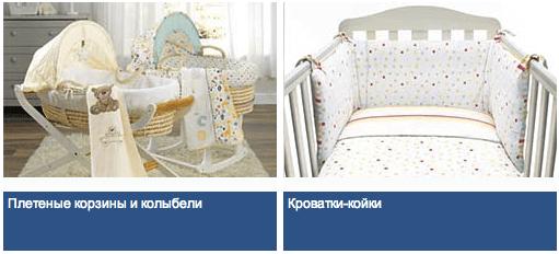 Кроватки Mothercare