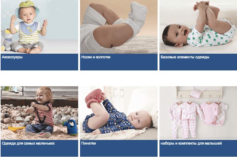 Одежда для малышей в Mothercare
