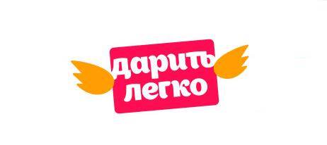 Дарить легко логотип