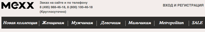 Интернет-магазин Mexx.ru
