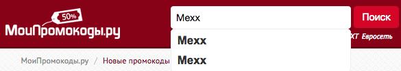 Поиск промокода для Mexx на сайте Picodi.com
