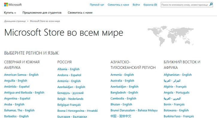 Европейские страны стали российскими на сайте Microsoft Store