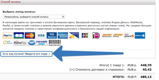 Применение промокода в MiniInTheBox.com