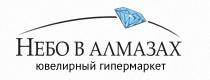 Небо в алмазах – логотип