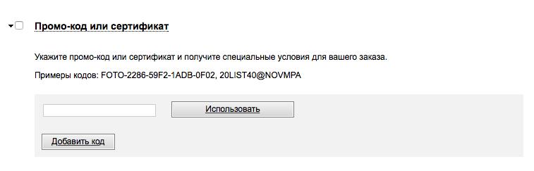 Активация промокода netprint