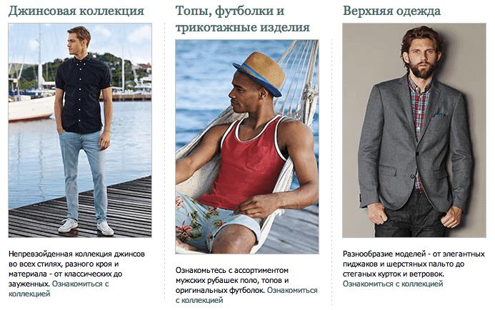 Мужская одежда Next