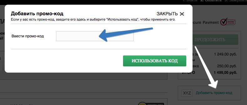 Где вводить промокод Nextdirect