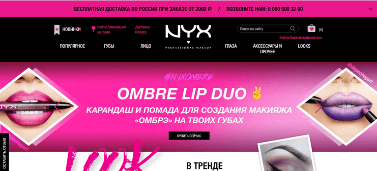 Nyxcosmetic — главная страница