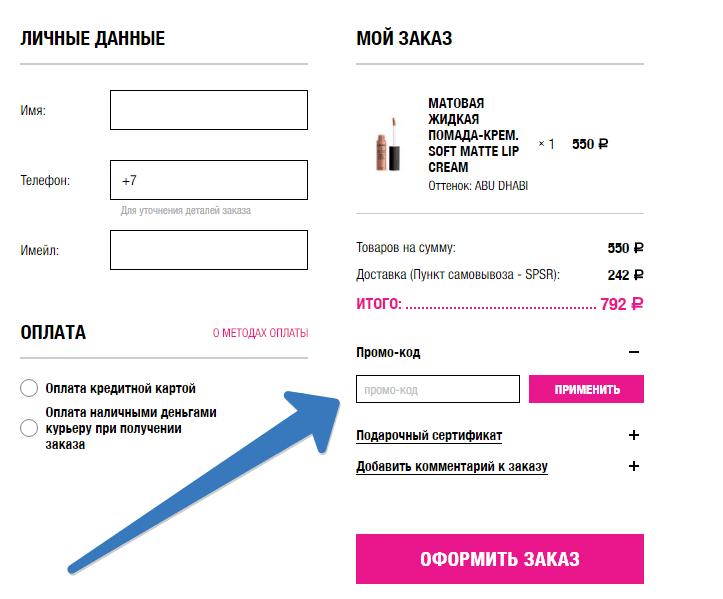 NYX Косметика промокод
