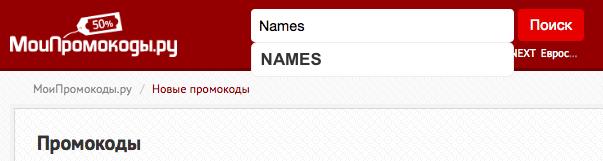 Промокоды Names на Picodi