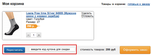 Купон для скидки Носок.ру