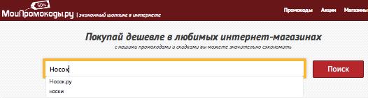 Как найти промокод для Носок.ру