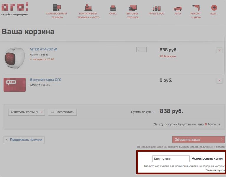 Активация промокода в интернет-магазине Ого