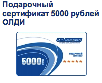 Подарочный сертификат на 5000 рублей в ОЛДИ