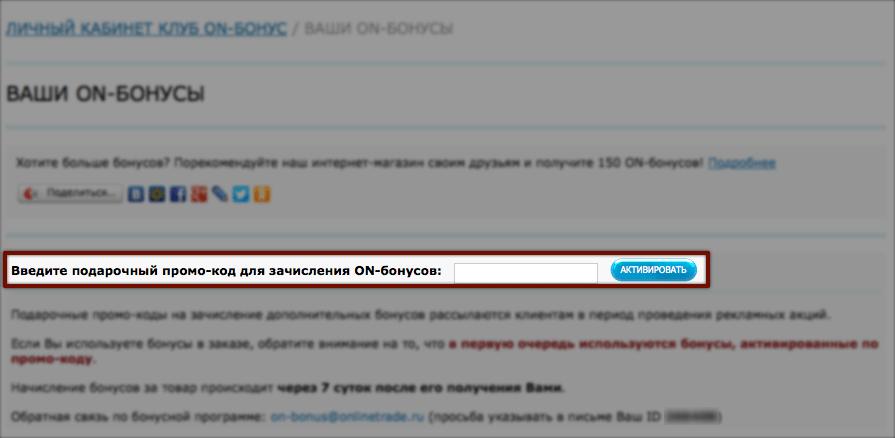 Активация промокода Онлайнтрейд