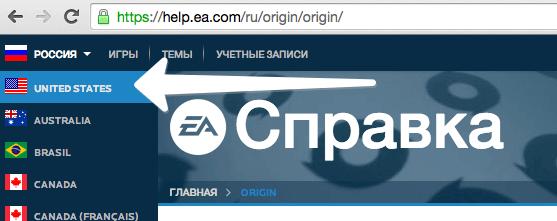 Выбор страны поддержки Origin