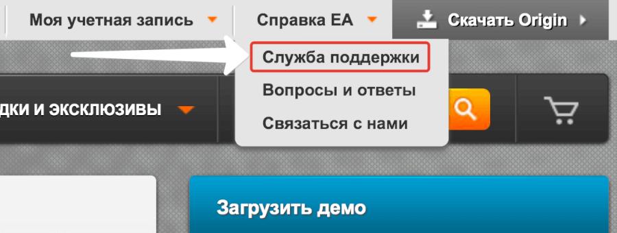Как попасть к техподдержке EA