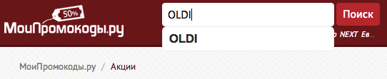 Акции в OLDI
