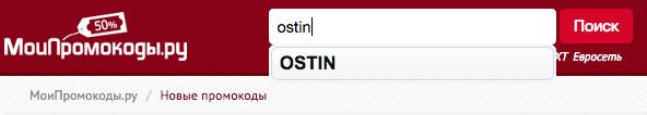 Как найти промокод для Ostin