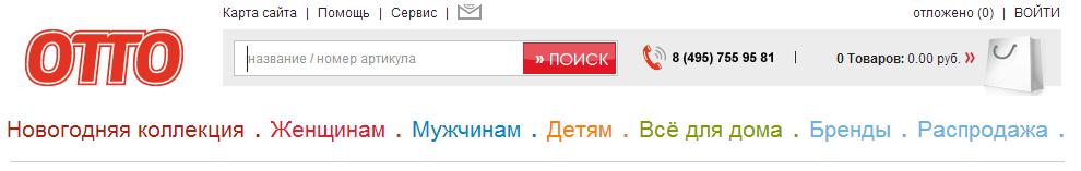 Интернет-магазин Otto.ru