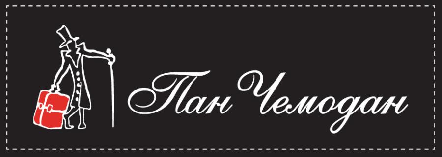 Пан Чемодан логотип