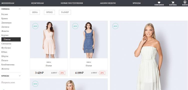 Papershop — модная одежда для женщин