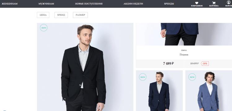 Papershop — модная одежда для мужчин