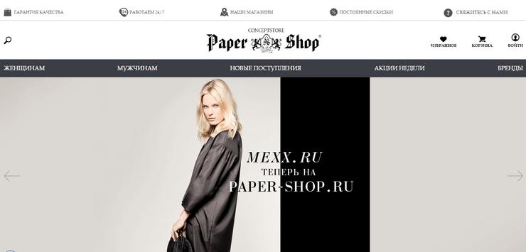 Papershop — главная страница