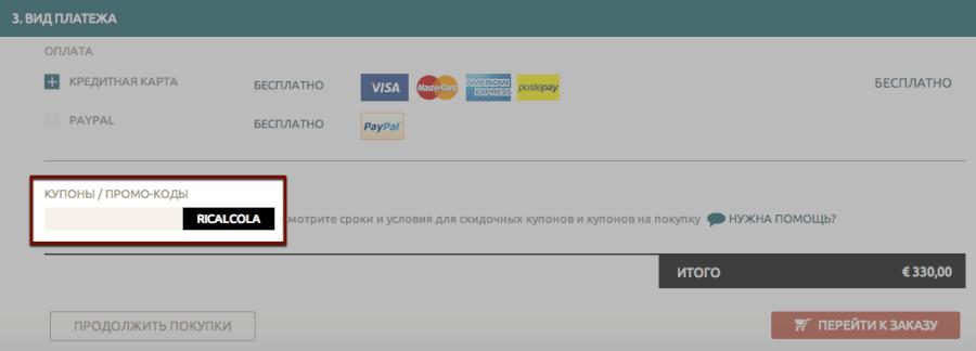 Корзина интернет-магазина Patrizia Pepe