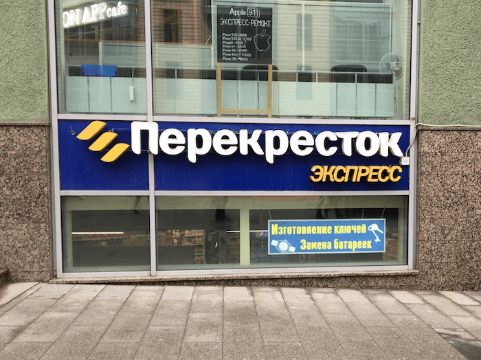 Магазин Перекрёсток