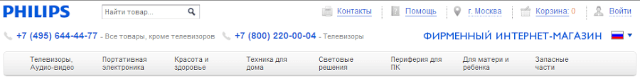 Меню интернет-магазина Филипс