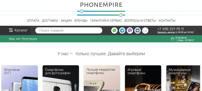 Phonempire — главная страница