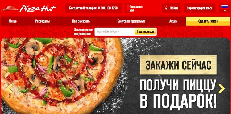 Pizzahut — главная страница