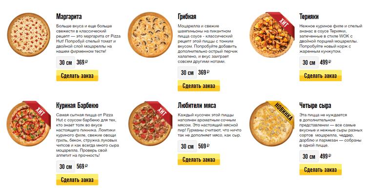Pizzahut — пицца в меню