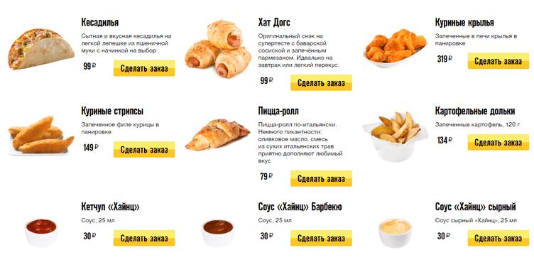 Pizzahut — закуски к пицце